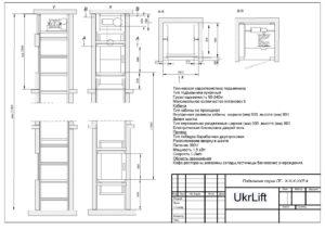 Кухонный подъемник схема